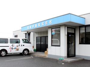 鳥取中浦株式会社